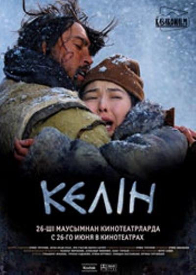 смотреть сериал келин ананди на телеканале казахстан